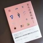 君野倫子さんの「きもの便利帖」を読みました。