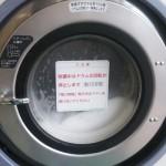 綿100%のデニム着物と浴衣をコインランドリーの乾燥機で縮ませる作戦