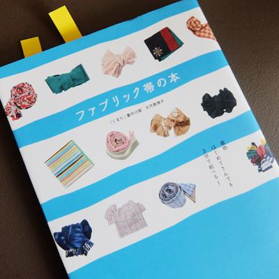 新之助上布さんの綿麻ちぢみ兵児帯 サーカス カラフルチェックとファブリック帯の本